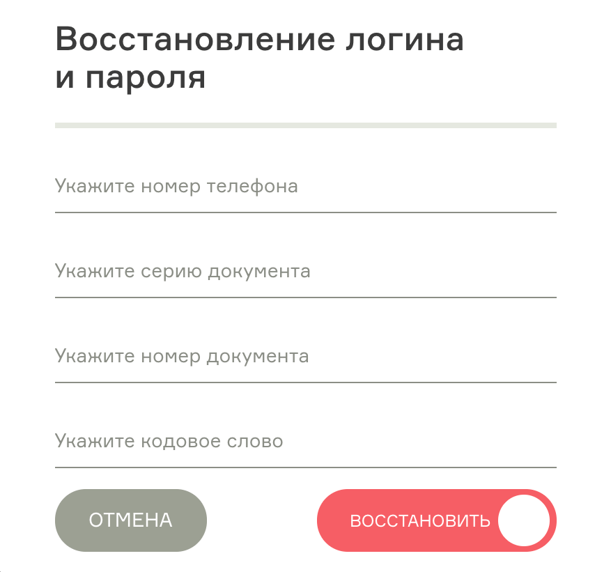 Восстановление пароля личного кабинета СКБ Банк