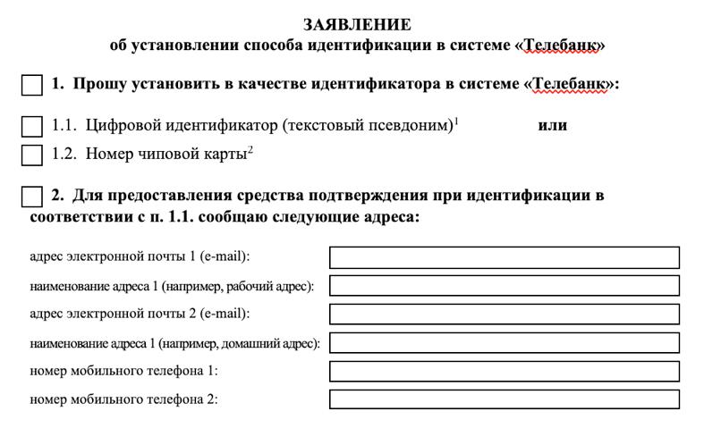 Регистрация личного кабинета в Московском Индустриальном банке