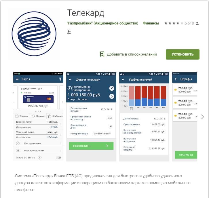Мобильное приложение Газпромбанк