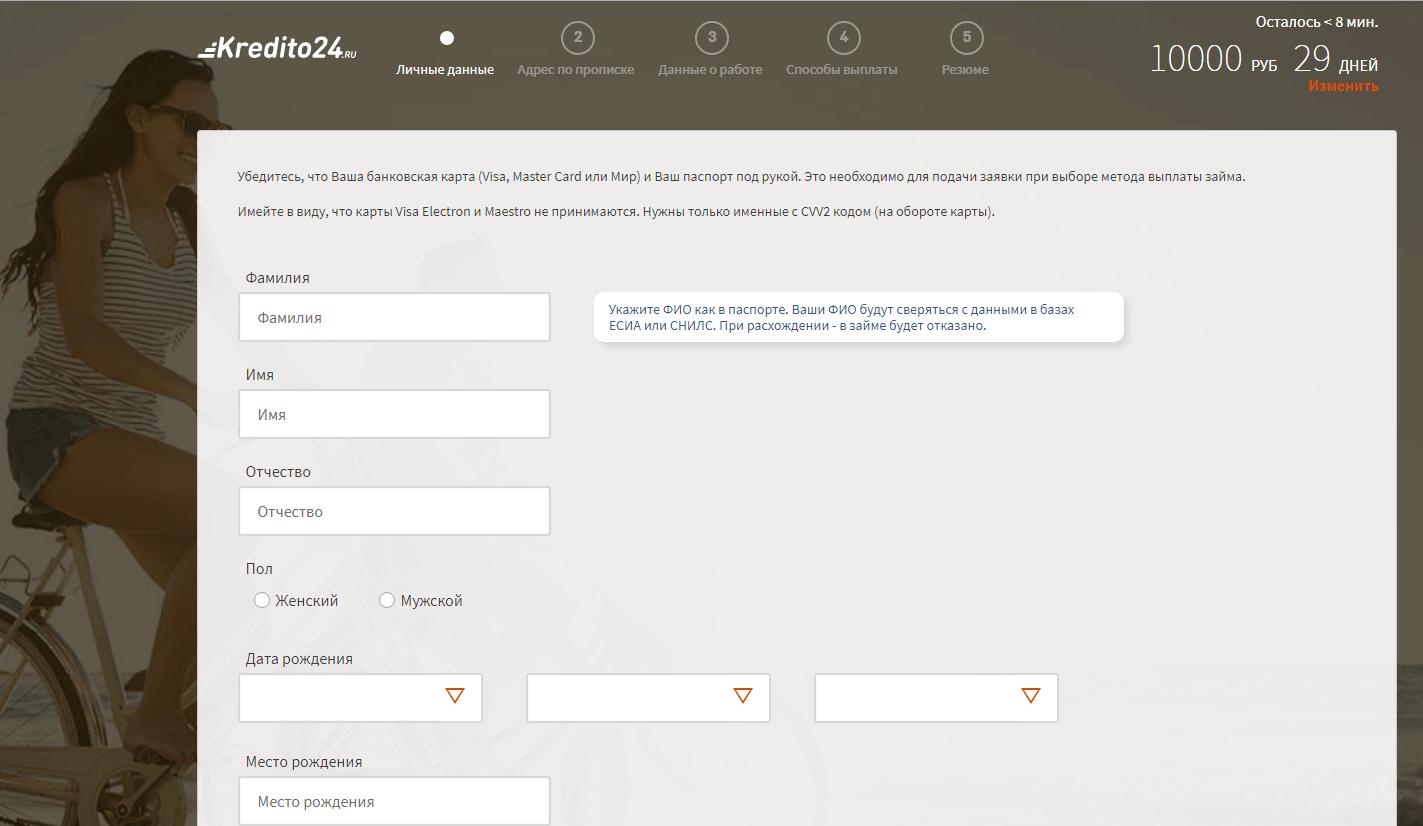 Регистрация личного кабинета Kredito24 (Кредито24)