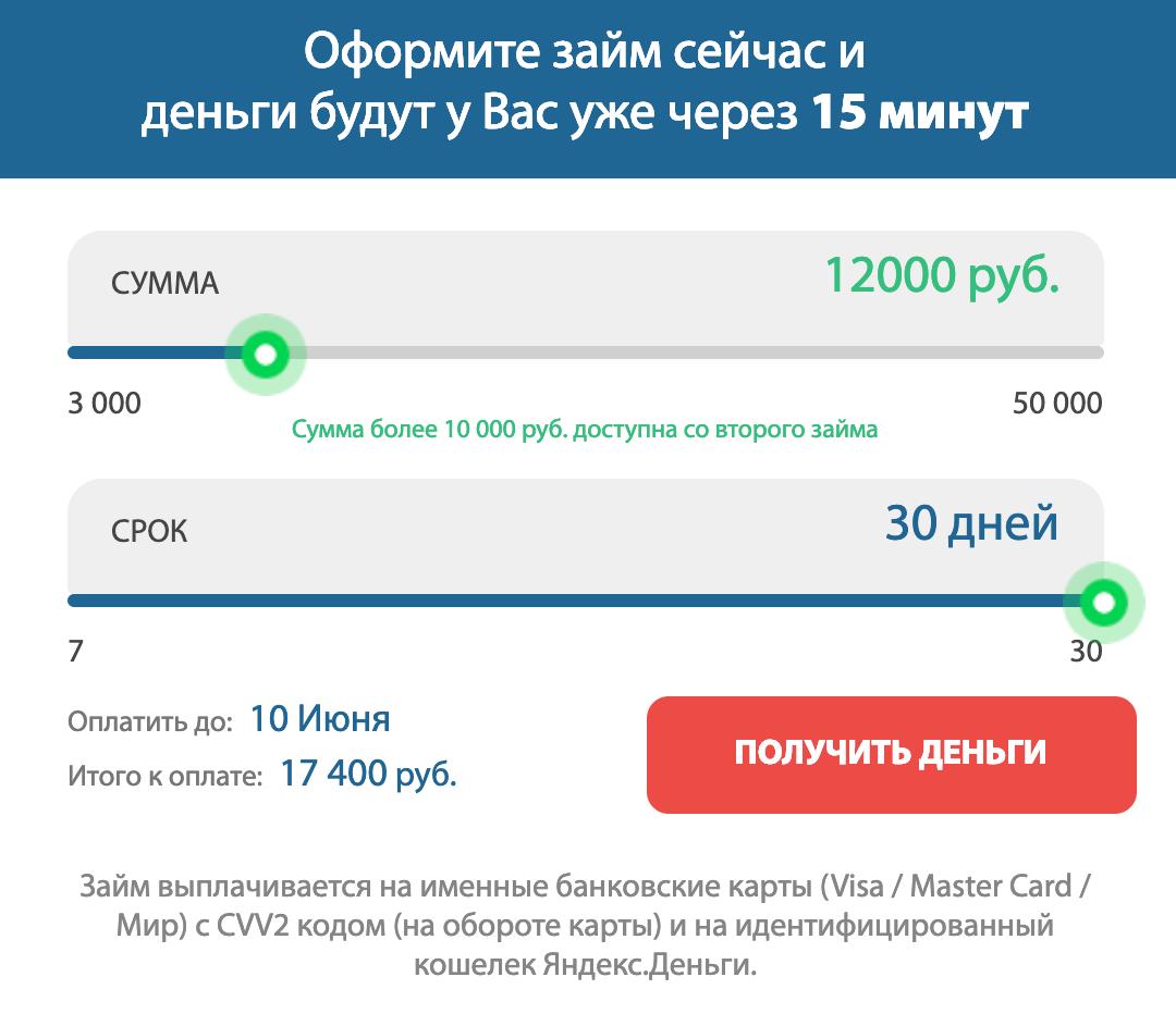 Взять займ в Турбозайм