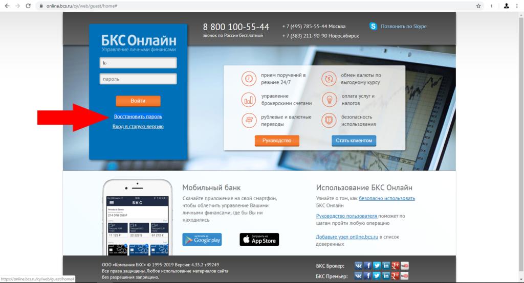 бкс банк онлайн вход в личный кабинет