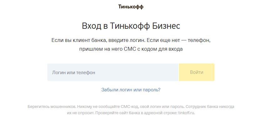тинькофф банк личный кабинет бизнес онлайн войти