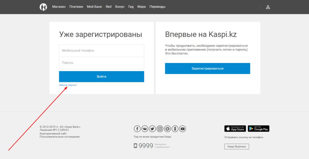 Каспий банк онлайн заявка на кредит наличными в казахстане