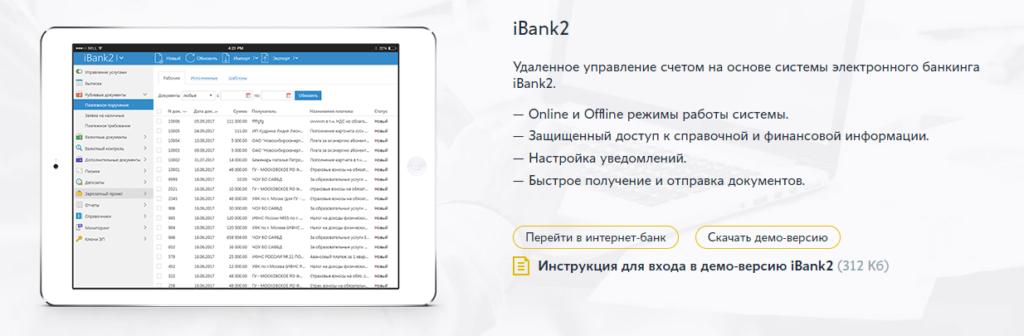 Левобережный банк онлайн вход в личный